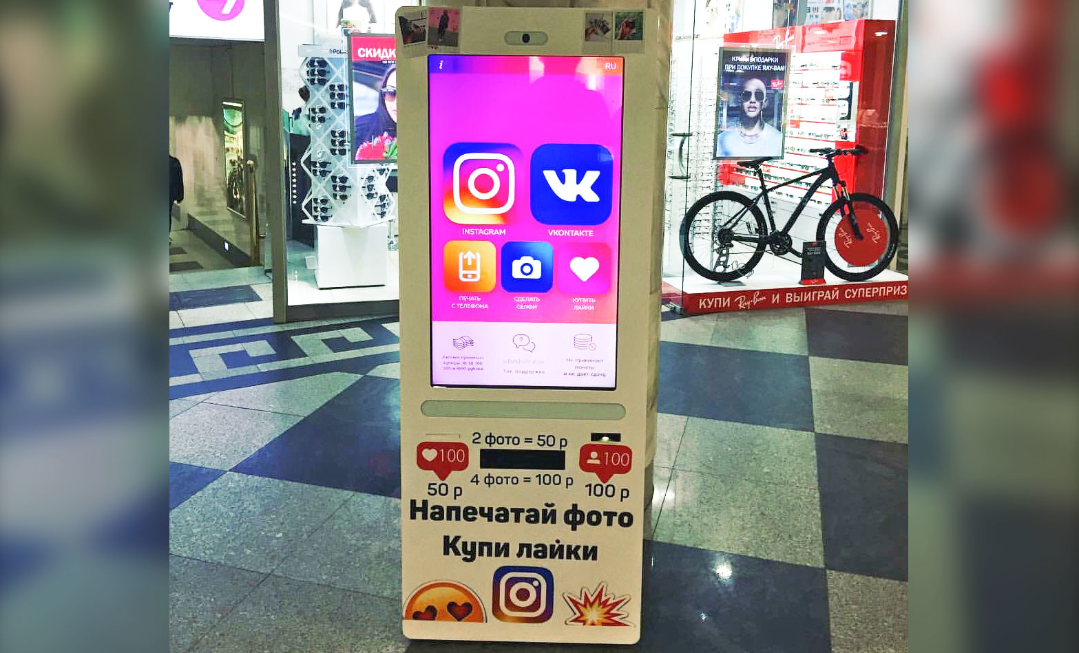There's A Vending Machine In Russia Which Sells Instagram Likes